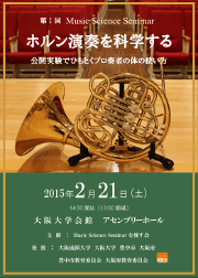 第1回 Music Science Seminar